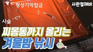 [ENG SUB] 사슬채비로 찌올림 낚시하기 | 사슬채…