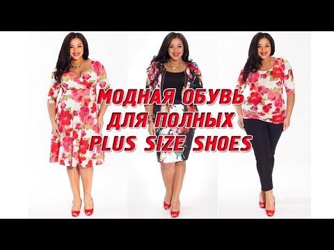 МОДНАЯ ОБУВЬ для полных на весну лето 2017. Тренды, Бренды Обуви Plus Size Fashion Shoes LOOKBOOK