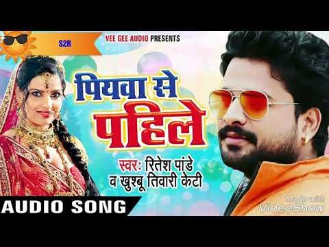 Ritesh pandey का सबसे हिट गाना -पियवा से पहिले -piyawa se pahile -superhit Bhojpuri hit song 2017