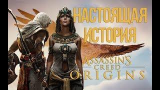 Настоящая История Assassin's Creed Origins