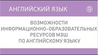 Возможности информационно-образовательных ресурсов МЭШ по английскому языку