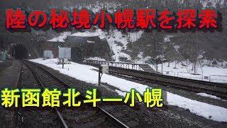 【陸の秘境】JR北海道小幌駅を探索18キップと新幹線で秘境目指す旅 完