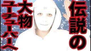 【シャム】伝説のyoutuberの歌『syamuよ永遠に』歌:ウタエル