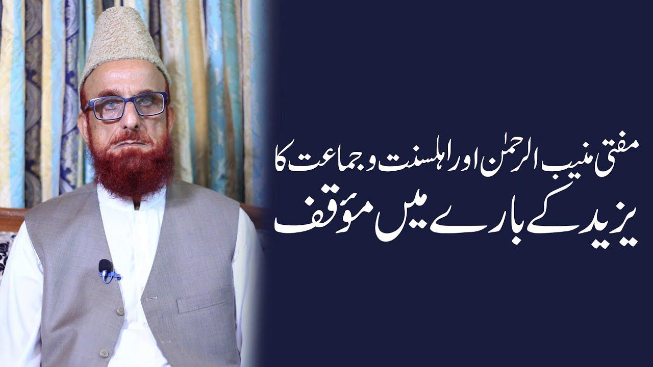 Mufti Muneeb Ur Rehman Ka Yazeed Pleed K bary Me Wazahti Bayan