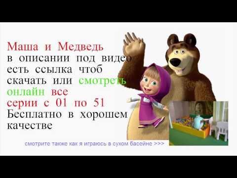 Скачать мультик маша и медведь бесплатно все серии.avi
