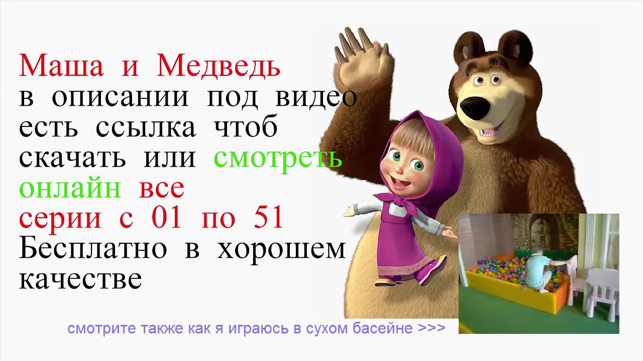 Маша и медведь все новые серии » скачать мультики для детей бесплатно.