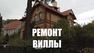 В Калининграде отремонтируют виллу Либек