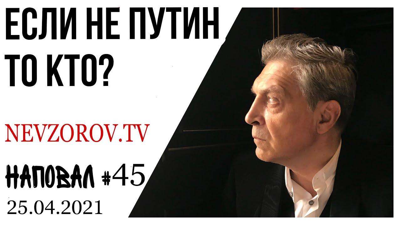 Невзоров. Наповал №45. Как понимать Путина, Жириновский, что нас ждет, к чему привыкать и Каливуд.
