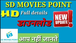 How To Download Movies ,SD movie point, movie download kese kare, New movie download kese kare