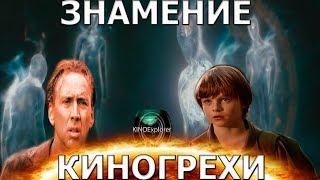 Киногрехи Знамение от kinoexplorer