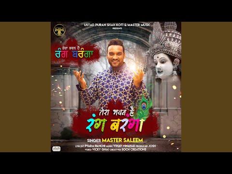 Tera Bhawan Hai Rang Branga