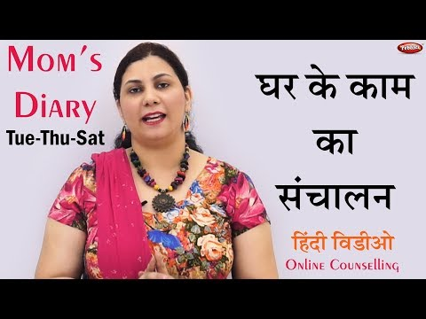 House Work Management   Tips   Mom's Diary   Motivational Video   Online Counselling   Hindi Video