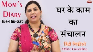 House Work Management | Tips | Mom's Diary | Motivational Video | Online Counselling | Hindi Video thumbnail