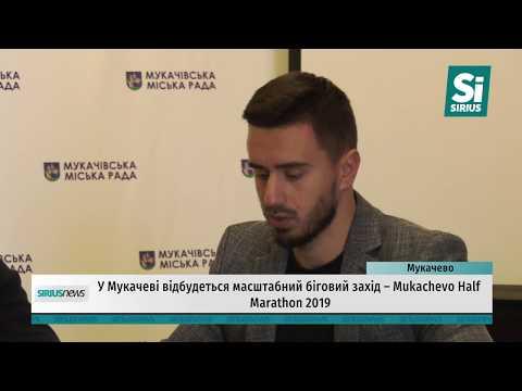 У Мукачеві відбудеться масштабний біговий захід – Mukachevo Half Marathon 2019