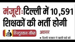 दिली में होगी 10000 शिक्षको की भर्ती। दिली सरकार द्वारा मंजूर। (KaraMazu Sarkari Naukri)