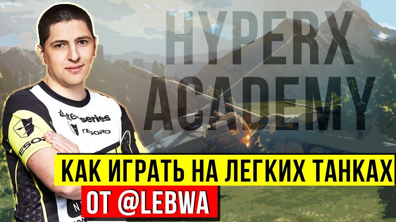Как играть на легких танках от @LeBwa. HyperX Academy