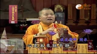 【王禪老祖玄妙真經081】| WXTV唯心電視台