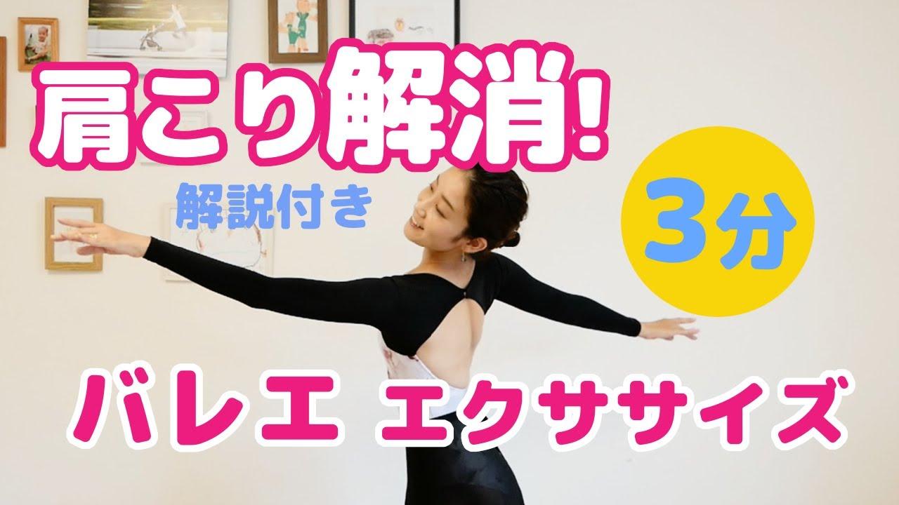 優雅に動いて肩こり解消!【3分ちょっと】ですっきり!!バレエの腕の動かし方