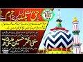 Mufti Akhtar Hussein Alimi Sahab Qibla | New Very Emotional Speech After Namaz Eid ul Fitr 2018