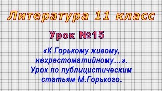 Литература 11 класс (Урок№15 - «К Горькому живому, нехрестоматийному…». Урок по статьям М.Горького.)