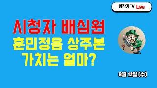[시청자 배심원] 훈민정음 상주본의 가치는 얼마?