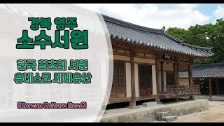 국내여행 추천 영주관광지 소수서원 영상 여행 ASMR …