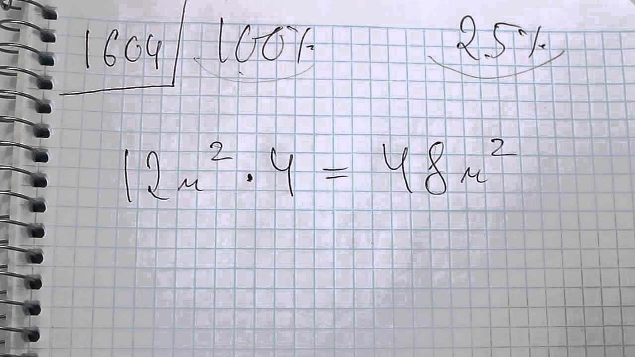Виленкин класс 1604 5 математика гдз