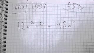 Скачать Задача 1604 Математика 5 класс Виленкин