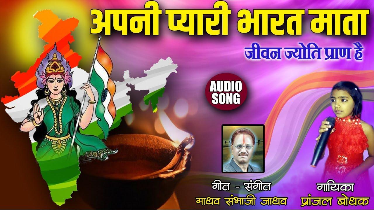 अपनी प्यारी भारत माता जीवन ज्योति प्राण है | Apni Pyari Bharat Mata | Beautiful Audio Song 2020