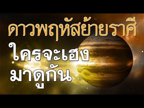 ดาวพฤหัสย้ายเข้าราศีกันย์ 7 สิงหาคม 2559 ใครจะเฮง มาดูกัน | เปิดดวงพยากรณ์ โดย อ.เจน เปิดลิขิต