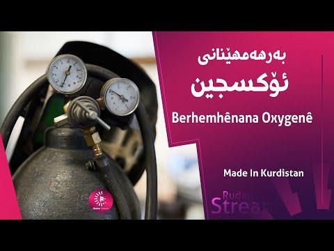 Made in Kurdistan - Oxygen Manufacturing Process