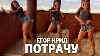 Егор Крид- Потрачу | Красивый ТАНЕЦ😍😍
