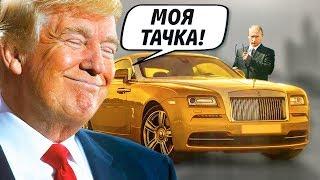 5 тачек Трампа, о которых Путин и не мечтал!