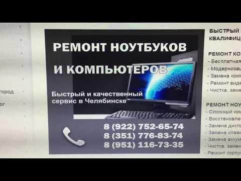 Ремонт ноутбуков и компьютеров в Челябинске.  А также, ремонт телефонов, планшетов и телевизоров