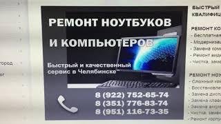 Ремонт ноутбуков и компьютеров в Челябинск. Сондай-ақ, жөндеу телефондар, планшеттер мен теледидарларды