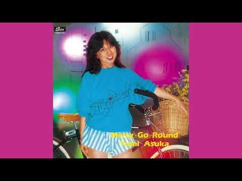 ユミ飛鳥「KNOCK MY HEART」1983