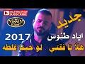 اياد طنوس هلأ تا فقتي لو حبنا غلطه 2017 NISSIM KING MUSIC mp3