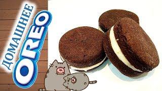 видео Домашнее печенье Орео