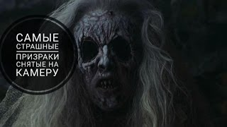 Призраки заснятые на камеру/очень страшное видео(слабонервным не смотреть)