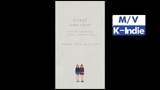 [M/V] Damsonegongbang (담소네공방) - 나에게 사랑이란