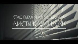 Скоро! Стас Пьеха feat. ms.Sounday - Листы календаря (тизер)