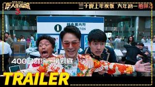 《唐人街探案3》曝制作特辑(王宝强 / 刘昊然 / 张子枫)【预告片先知 | 20200113】