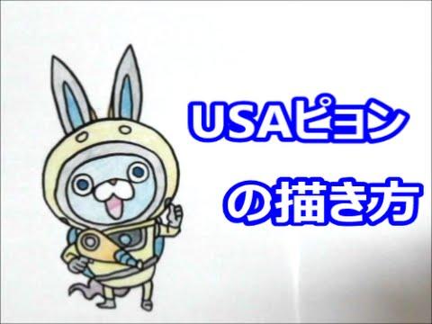 妖怪ウォッチ3 Usaピョンの描き方 How To Draw Youkai Watch 요괴워치