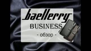 Мужской клатч Baellerry Business обзор
