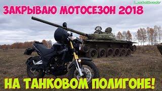 Поездка на танковый полигон на китайском скремблере ABM X-MOTO RX200