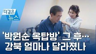 [더깊은뉴스] '박원순 옥탑방' 그 후…강북 얼마나 달…