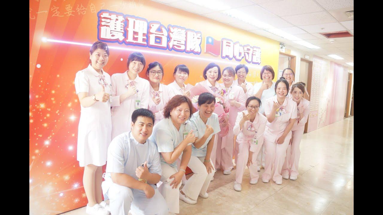 2020 5 12 衛福部臺南醫院國際護師節頒獎 - YouTube