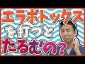 小顔ボトックス(エラボトックス)の動画