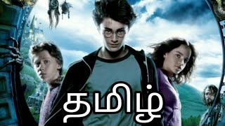 Harry Potter and The Deathly Hallows 1 in Tamil part 1