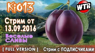 Стрим KiO_13  - Повышаем КПД в World of Tanks #WoT #WorldofTanks